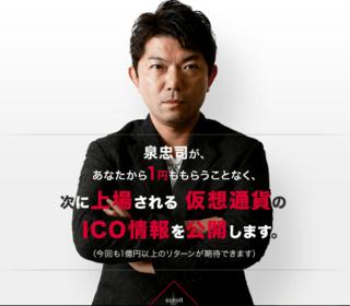 泉忠司推薦!ICO情報.PNG