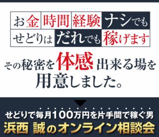 浜西 誠のオンライン相談会.PNG