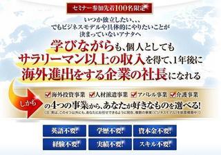 海外法人CEO25人募集プロジェクト.jpg