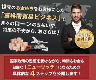 海外輸出ビジネス「エキスポ!」02.jpg