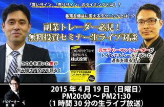 無料投資セミナー生ライブ対談02.png