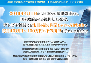物件サポート付きAirBNB講座.png