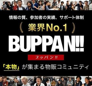 物販コミュニティ「BUPPAN!!」新規一般募集キャンペーン.jpg
