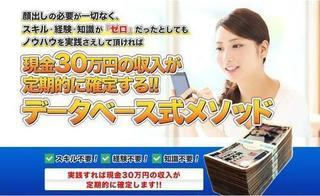 現金30万円が定期的に入るデータベース式メソッド.jpg