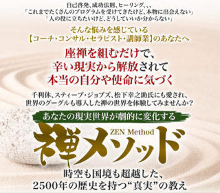 禅(Zen)メソッド〜マインドフルネス養成プログラム〜.PNG