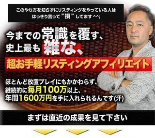 秘密のワンコインビジネス.jpg