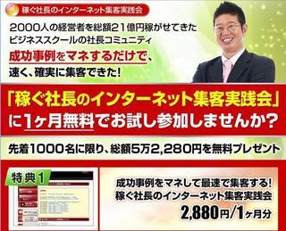 稼ぐ社長のインターネット集客実践会.jpg