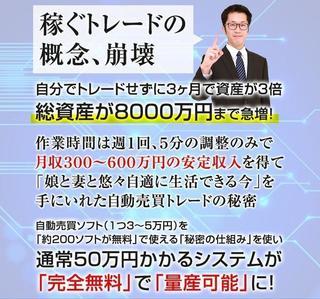 自動売買マネジメント講座2期.jpg