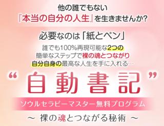 自動書記第二期ソウルセラピーマスター無料プログラム.PNG