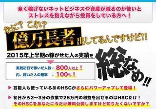 芸能人公認!即日即金の決定版「HSC」.jpg
