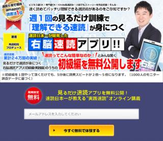 角田式速読術.PNG