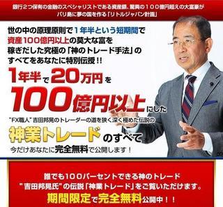 資金20万円から資金100億円までにした神業トレード.jpg