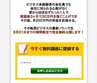 転売ビジネスプロジェクト.jpg