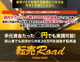 転売Road.PNG