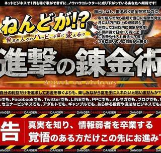 進撃の錬金術02.jpg