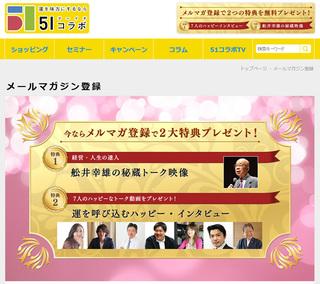 運を味方にする「51コラボ」.jpg
