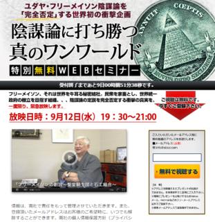 陰謀論に打ち勝つ真のワンワールド 特別無料Webセミナー.PNG