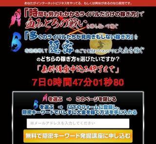 隠密キーワード発掘講座02.jpg