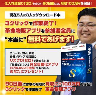 革命のシンフォニー〜思考は現金化する〜.PNG