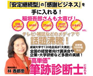 高単価筆跡診断士になれる無料オンライン講座.PNG