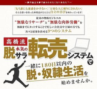 高橋流・脱サラ転売プログラム.jpg