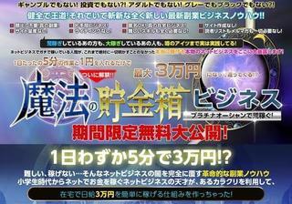 魔法の貯金箱ビジネス03.jpg
