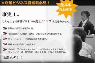 1店舗1億円ゴエの仕掛け『絶対負けない店づくり講座』.jpg