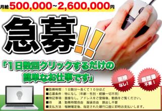 1日数クリックで月収260万円.jpg