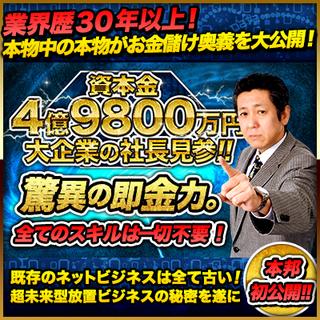 1日0分!?超未来型金庫ビジネス.png