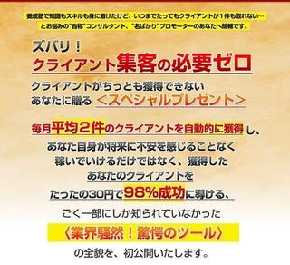 30円集客プロモーター養成特別無料講座.jpg