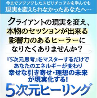 5次元ヒーリング無料オンラインセミナー.PNG