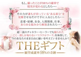 THE・ギフト〜願望成就率98%の奇跡〜.PNG