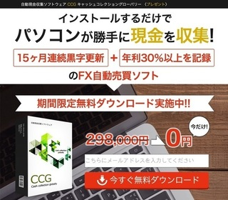 FX自動売買ソフト【CCG】完全無料プレゼントキャンペーン.png