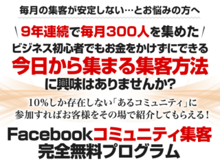 Facebookコミュニティ集客.PNG