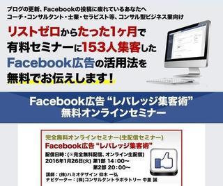 "Facebook広告""レバレッジ集客術""無料オンラインセミナー.jpg"