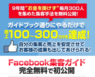 Facebook集客ガイド.PNG
