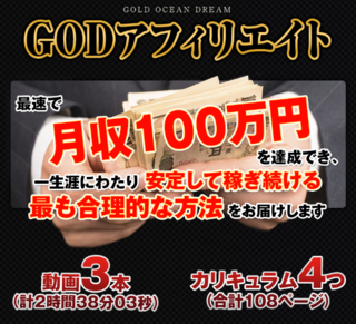 GODアフィリエイト.PNG