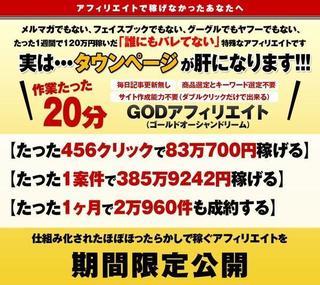 GODアフィリエイト無料セミナー.jpg