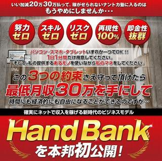 Hand Bank.jpg
