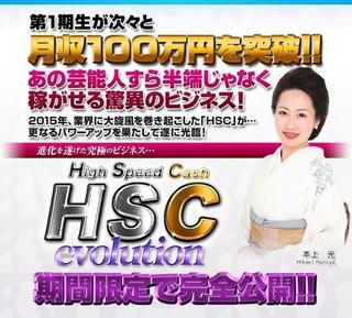 High Speed Cash03.jpg