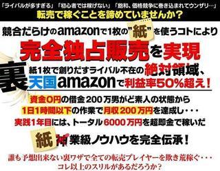KAMIWAZA転売セミナー.jpg