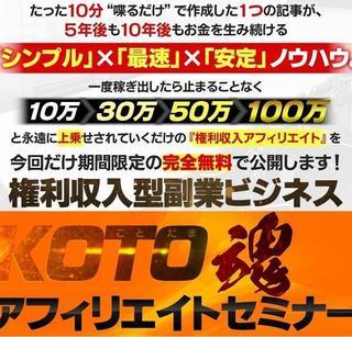 KOTO魂アフィリエイトセミナー.jpg