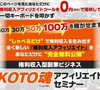 KOTO魂アフィリエイトセミナー.png