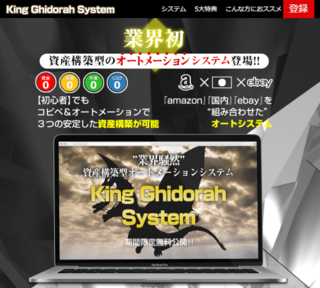 King Ghidorah System.PNG