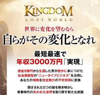 Kingdom Lost World 〜失われた王国 5つの扉〜.PNG