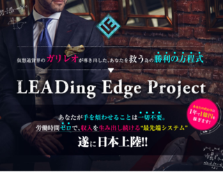 LEADing Edge Project.PNG