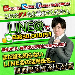 LINE@ビジネス.png