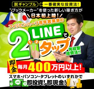 LINEで2タップ投資法!即金400万円.PNG
