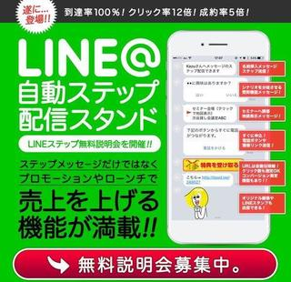 LINEステップ無料説明会.jpg