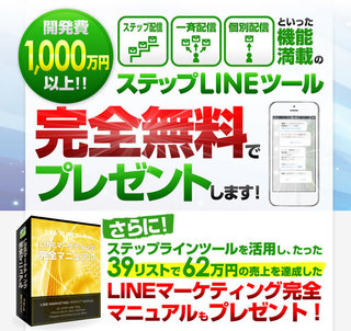 LINEステップ配信ツール無料プレゼント.jpg